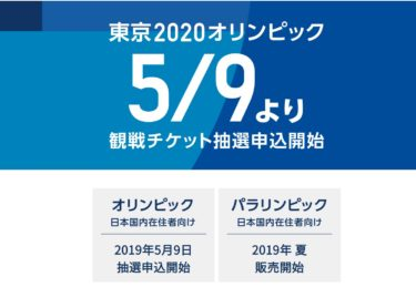 五輪開会式のチケット最高額、なんと30万円!|今日から申し込み開始