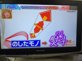 テレビ【この差ってなんですか】8月20日放送