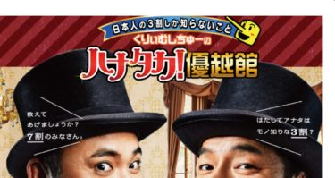 【日本人の3割しか知らないこと ハナタカ!優越館】8月1日放送