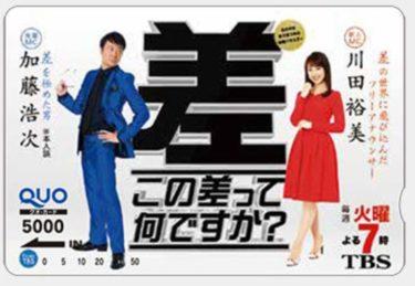 川田裕美さんのダンナは一人っ子?