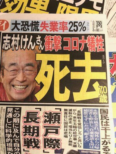 志村けんは 子どもたちから「バカ」と思われたかった!