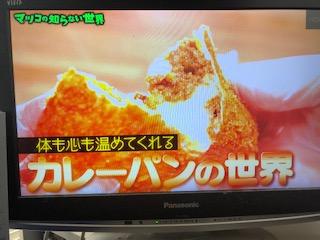 「マツコの知らない世界」で紹介されたカレーパンやお店を調べました!