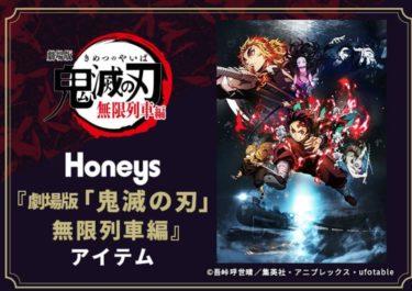 【鬼滅の刃とハニーズのコラボウェア】4月9日12時 販売解禁!